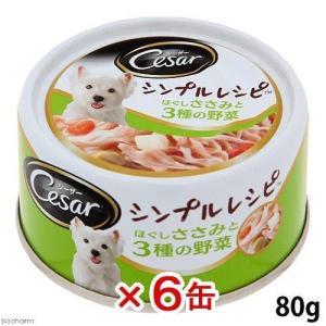 シーザーシンプルレシピ ほぐしささみと3種の野菜 80g 6缶入り ドッグフード シーザー