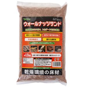 ビバリア ウォールナッツサンド 1.5kg RP−740 爬虫類 両生類 トカゲ リクガメ 床材 マ...