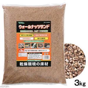 メーカー:ビバリア 品番:RP-752 乾燥環境のリクガメ、トカゲ・ヤモリに最適! 天然クルミ殻を細...