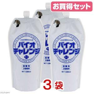 お買得セット バイオチャレンジ 詰替用 原液(2倍希釈) 1L お買い得3袋入り 関東当日便