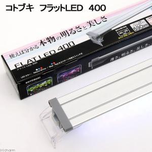 コトブキ工芸 kotobuki フラットLED 400 45cm水槽用照明 ライト 熱帯魚 水草 アクアリウムライト 関東当日便|chanet