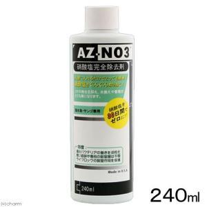 サンゴ水槽で硝酸塩をゼロまで落としたいなら AZ−NO3(硝酸塩除去剤)240ml 海水専用 関東当日便|chanet