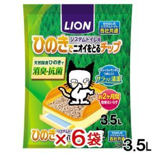 猫砂 箱売り お一人様1点限り ライオン ひのきでニオイをとるチップ 3.5L 1箱6袋入り 猫砂 ひのき 燃やせる 関東当日便|chanet