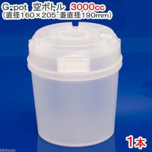 G−pot 空ボトル 3000cc(直径160×205:蓋直径190mm) プラスチック 菌糸ビン用 クワガタ 関東当日便