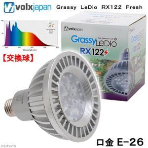 メーカー:ボルクスジャパン 品番:GLRX122/FS ▼▲ 光合成を促進する! … bnrvolx...