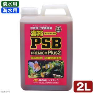 シマテック 濃縮PSBプレミアムPlus2 2L 沖縄別途送料