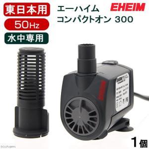 エーハイム コンパクトオン 300 50Hz 水中ポンプ 関東当日便 chanet