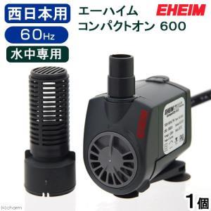 エーハイム コンパクトオン 600 60Hz 水中ポンプ 関東当日便 chanet