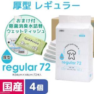 ペットシーツ レギュラー 厚型 72枚 4袋+人とペットにやさしい除菌消臭水 500mL おまけ付 お一人様1点限り 同梱不可 関東当日便|chanet