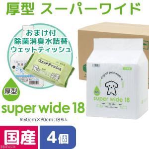 箱売り ペットシーツ スーパーワイド厚型18枚 1箱4袋+人とペットにやさしい除菌消臭水 500mLおまけ付 お一人様一点限り 同梱不可 関東当日便 chanet