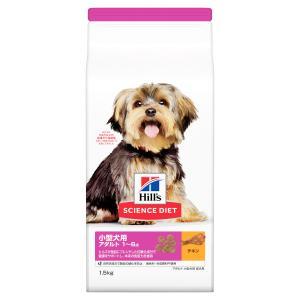 サイエンスダイエット 小型犬用  アダルト  1.5kg 正規品 ドッグフード ヒルズ【hills201608】 関東当日便|chanet