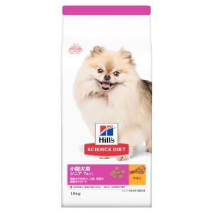 サイエンスダイエット 小型犬用  シニア 1.5kg 正規品 アレルギー サイエンスダイエット ヒルズ ヒルズ【hills201608】 関東当日便|chanet