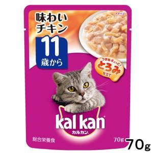 カルカン パウチ とろみ仕立て 11歳から 味わいチキン 70g キャットフード カルカン 超高齢猫用 関東当日便|chanet