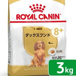 ロイヤルカナン ダックスフンド 中・高齢犬用 3kg 関東当日便|chanet