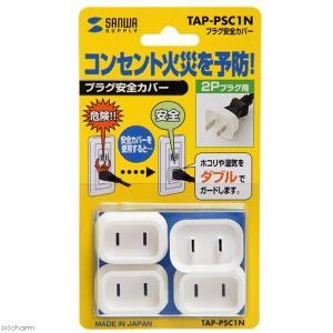 サンワサプライ プラグ安全カバー 4個入り コンセント カバー 関東当日便 chanet