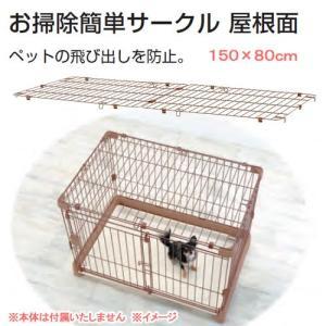 リッチェル ペット用お掃除簡単サークル 150−80 屋根面  ケージ パーツ 関東当日便