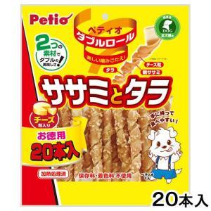 ペティオ ダブルロール ササミとタラ チーズ入り 20本 犬 おやつ 関東当日便