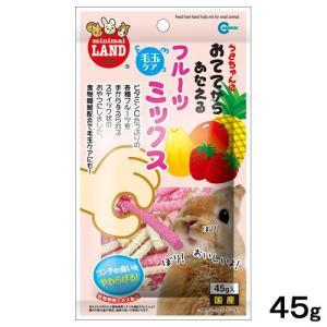 マルカン おててからあたえるフルーツミックス 45g 小動物 おやつ 国産 毛玉ケア 関東当日便