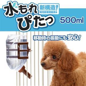 マルカン 水もれぴたっ 500ml 犬 給水器