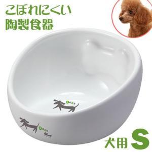 マルカン こぼれにくい陶製食器犬用 S 犬 食器|チャーム charm PayPayモール店