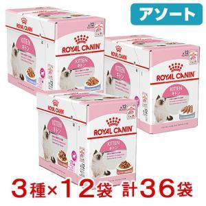 ロイヤルカナン 猫 成長後期の子猫用 食べ比べセット 3種各12袋 計36袋 関東当日便|chanet