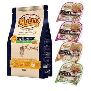 ニュートロ ナチュラルチョイス 穀物フリー アダルト サーモン 2kg + キャット デイリー ディ...