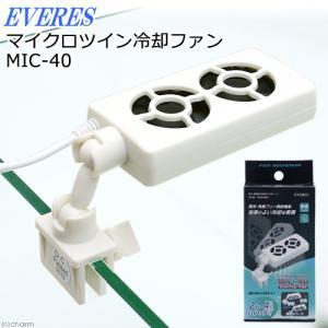 エヴァリス マイクロツイン冷却ファン MIC−40 関東当日便 chanet