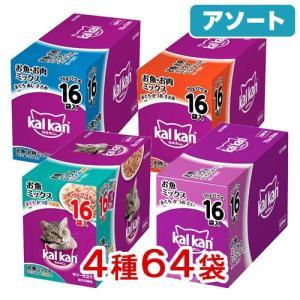 アソート カルカン パウチ ミックスシリーズ 70g 4種64袋入り 関東当日便|chanet