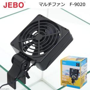 アウトレット品 JEBO マルチファン F−9020 訳あり 関東当日便|chanet