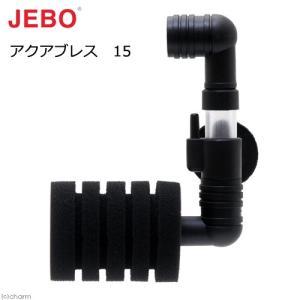 JEBO アクアブレス 15 関東当日便