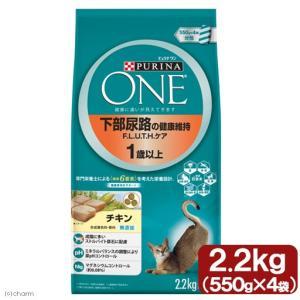 ピュリナワンキャット 下部尿路の健康維持 F.L.U.T.H.ケア 1〜10歳 チキン 2.2kg 成猫用 関東当日便
