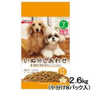いぬのしあわせ 小粒 7歳以上 高齢犬用 2.6kg(325g×8) シニア ドライフード 国産 関東当日便
