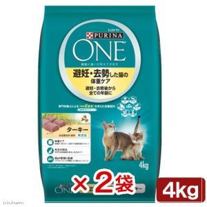 ピュリナワンキャット 避妊・去勢した猫の体重ケア ターキー 4kg お買い得2袋入り 関東当日便