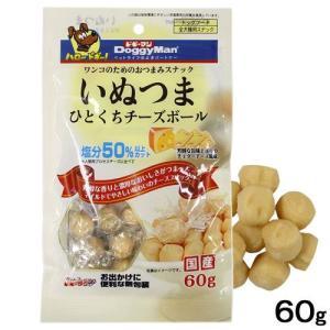 ドギーマン いぬつま ひとくちチーズボール 60g 犬用 おやつ チーズ 関東当日便