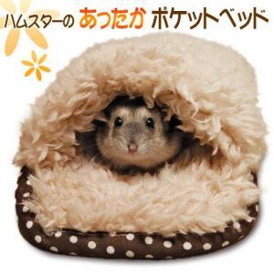 ハムスター・モモンガ用ベッド