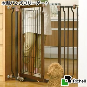 リッチェル ペット用木製ハンズフリーゲート 犬・ペット用 柵 フェンス 関東当日便