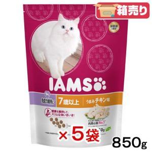 箱売り アイムス シニア用 7歳以上 うまみチキン味 850g 正規品 キャットフード お買い得5袋入 IAMS 高齢猫用 関東当日便