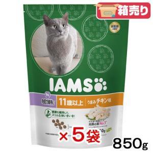 箱売り アイムス シニア用 11歳以上 850g 正規品 キャットフード お買い得5袋入 IAMS 超高齢猫用 関東当日便