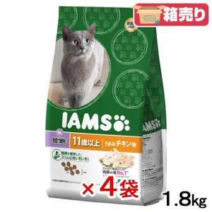 箱売り アイムス シニア用 11歳以上 うまみチキン味 1.8kg 正規品 キャットフード お買い得4袋入 IAMS 超高齢猫用 関東当日便