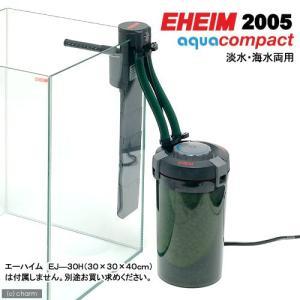 エーハイム アクアコンパクト 2005 水槽用外部フィルター メーカー保証期間3年 関東当日便|chanet