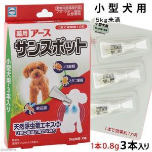 アース 薬用アースサンスポット 小型犬用 0.8g×3本 関東当日便|chanet