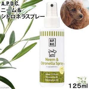 A.P.D.C. ニーム&シトロネラスプレー 125ml 犬 日焼け対策