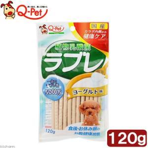 九州ペットフード ラブレ ヨーグルトスティック 120g 犬 おやつ 関東当日便