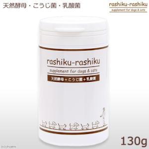 rashiku−rashiku 天然酵母・麹菌・乳酸菌 13...