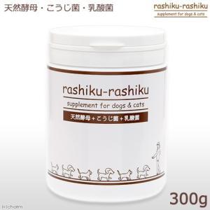 rashiku−rashiku 天然酵母・麹菌・乳酸菌 30...