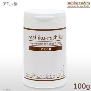 rashiku−rashiku アミノ酸 100g 犬 猫 ...