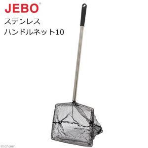 JEBO ステンレスハンドルネット10 関東当日便 chanet
