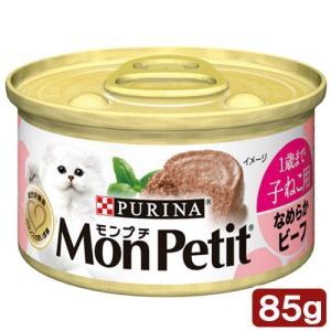 モンプチ セレクション 1P 子ねこ用 ビーフのやわらか仕上げ 85g 猫フード 幼猫 関東当日便|chanet