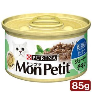 モンプチ セレクション 1P ジューシーチキンの粗挽き仕立て 85g 猫フード 関東当日便|chanet