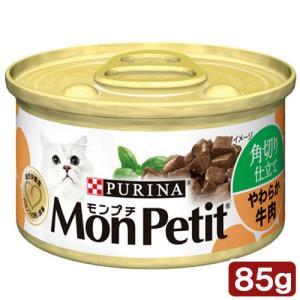 モンプチ セレクション 1P 牛肉の和風角切り煮込み 85g 猫フード 関東当日便|chanet